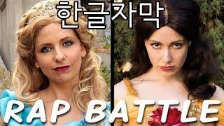 getlinkyoutube.com-디즈니 신데렐라 VS 벨의 랩 배틀