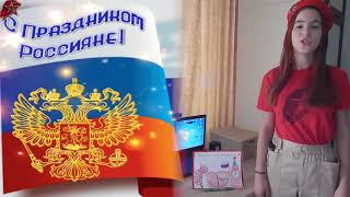 Поздравление ко Дню Конституции РФ!