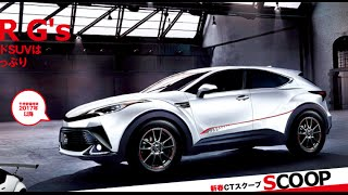 getlinkyoutube.com-2017 Toyota C-HR トヨタ C-HR の市販モデル、英国メディアがリーク!ジュネーブの後はニュルブルクリンクでレース参戦か!?