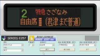 getlinkyoutube.com-E257系500番台の行先表示をプログラムで再現し、自由に操作してみた。