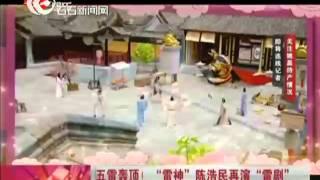 "getlinkyoutube.com-五雷轰顶 ""雷神""陈浩民再演""雷剧"""