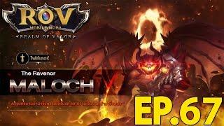 [Live] Garena RoV [Realm Of Valor] EP.67 : Maloch มาสักที ตำแหน่งไฟเตอร์สุดเถือน