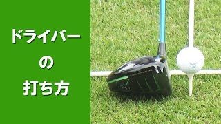 getlinkyoutube.com-【長岡プロのゴルフレッスン】ドライバーの打ち方