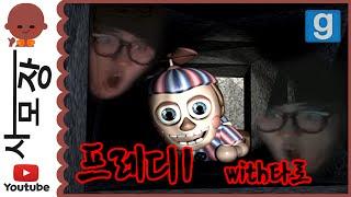 getlinkyoutube.com-고래형집에서 공포게임을?! 사모장의 공포게임 프레디1 With 타로  horrorgame [사모장]