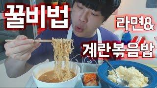 getlinkyoutube.com-라면 맛있게 끓이는법 & 계란볶음밥 소프 SOF