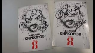 getlinkyoutube.com-Интервью Филиппа Киркорова 21.10.16. в Германии. Радио Kartina.tv