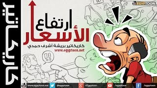 getlinkyoutube.com-كاريكاتير Cartoons | ارتفاع الأسعار