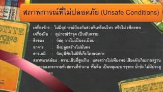 getlinkyoutube.com-Safety 01 ความปลอดภัยในการทำงาน
