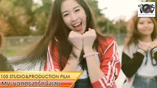 getlinkyoutube.com-MV บอกตรงๆรักจังเลย By 105 Studio&Production film [Unofficial]