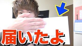 getlinkyoutube.com-UUUMからみんなのアレ届いたよ!!【TUTTI】