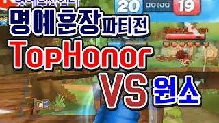 getlinkyoutube.com-[명예훈장] TopHonor vs 원소 파티전!