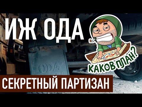 Иж Ода/Партизан