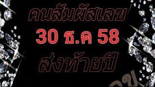 getlinkyoutube.com-รวมหวยซองคนสัมผัสเลข งวดวันที่ 30/12/58