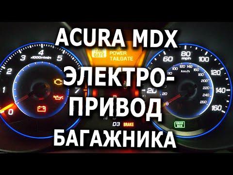 Электро-привод багажника Acura MDX
