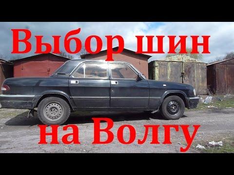 Какой размер шин выбрать на ГАЗ 3110 Волга (а также и на другие Волги). Размер колес Волга.