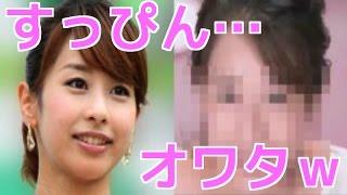 getlinkyoutube.com-【悲報】(衝撃画像あり)加藤綾子のすっぴんに批判殺到!!中村玉緒にそっくりwww