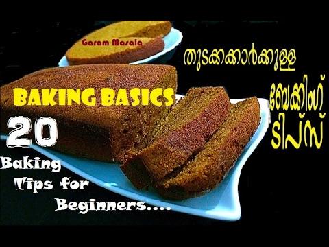 Baking Tips for Beginners തുടക്കക്കാർക്കുള്ള ബേക്കിംഗ് ടിപ്പുകൾ Baking Basics