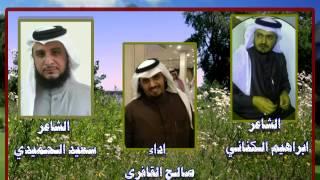getlinkyoutube.com-مجالسي البدع من الشاعر ابراهيم الكناني الرد من الشاعر سعيد الحميدي اداء صالح القافري
