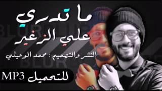 اروع نغمه اتصال خررآآآفُيِـٍة 2016 المنشد علي الزغير حًصِريِآ