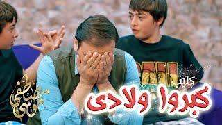 getlinkyoutube.com-كليب كبروا ولادي والله بيعين - موسى مصطفى | قناة كراميش Karameesh Tv