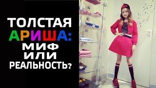 getlinkyoutube.com-TAG: КАК НАБРАТЬ ВЕС? Несерьезный совет от Арины Даниловой (Голос Дети)
