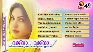 getlinkyoutube.com-Rejna Rejna(റജ്‌നാ റജ്‌നാ)|Latest Mappila Songs | Superhit New Mappilapattukal 2017 Upload