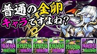 【衝撃】え…ゴエティアさんめっちゃ強くないすか?【パズドラ】