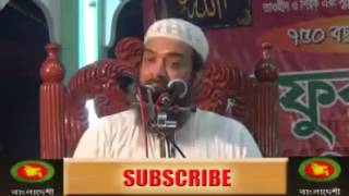 getlinkyoutube.com-আল্লাহ পাক  রাব্বুল আলামিন কোথায় আছেন? শুনুন