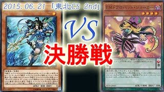 getlinkyoutube.com-[東北CS 2nd]決勝戦:【海皇】VS【魔術師】/ Yugioh Championship Tournament: Atlanteans VS Magician 遊戯王大会対戦動画