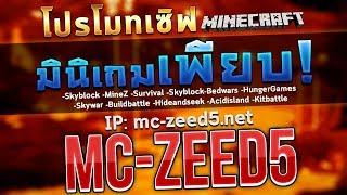 getlinkyoutube.com-[Minecraft]:โปรโมทเซิฟ MC-ZEED5 (1.7-1.8)