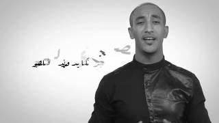 Redwan El Asmar - Naker Lehssan (Official Lyric Clip) | رضوان الأسمر - ناكر لحسان