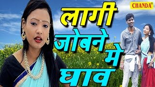 लागी जोबन में घाव | Lagi Jobna Mein Ghaw | Ayanji | Bhojpuri Hot Video Song 2017
