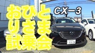 【CX-3】おひとりさま試乗会~女性だって気持ちよく乗れるSUV登場!!~