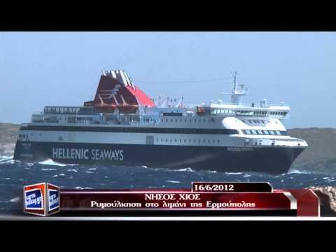 Νήσος Χίος: Ρυμούλκηση στο λιμάνι της Ερμούπολης (1)