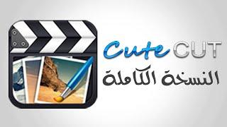 getlinkyoutube.com-تحميل برنامج cute cut pro