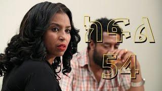 Meleket Drama መለከት n 2 Episode 54