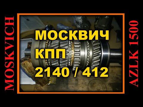 Москвич 2140 -КПП М 412. Коробка переключения передач