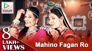 getlinkyoutube.com-Sarita Kharwal | Rajasthani POPULAR Fagan Song | 'Mahino Fagan Ro' FULL VIDEO SONG | Marwadi Songs