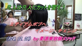 getlinkyoutube.com-父ちゃん美容室♡ミディアム・ボブにカット(h24.12.28)
