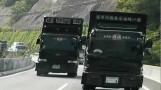 getlinkyoutube.com-デコトラ 夜桜丸船団 中央自動車道現る!! #01