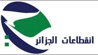 getlinkyoutube.com-فضيحة من العيار الثقيل اتصالات الجزائر تحتال على  الزبائن تأكد بنفسك خطيييير