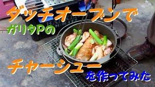 【野外料理】簡単 ひとりダッチオーブンでチャーシューを作ってみた。からの厚切りチャーシュー麺