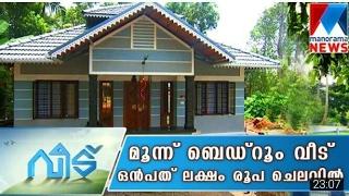 getlinkyoutube.com-9 Lakh,2BHK Low budget Home