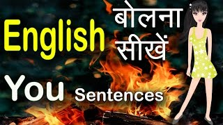 English बोलना सीखें । Daily English Speaking Practice through Hindi by TsMadaan | Daily Use English