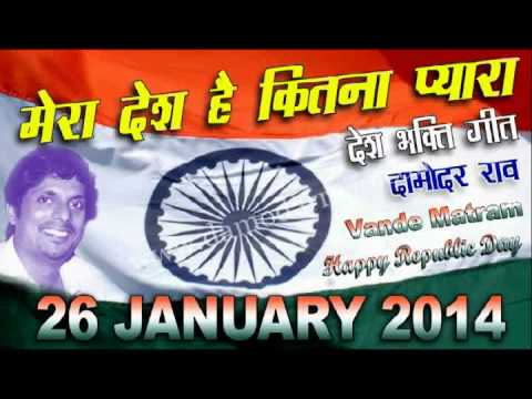 26 January 2014 Vande Matram Desh Bhakti Geet : By Damodar Raao (Music Director)