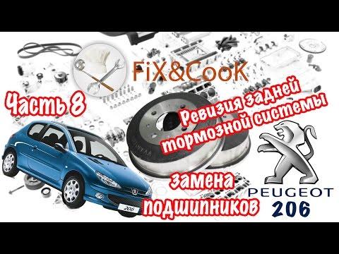 Peugeot 206 - Ремонт. Часть 8 - Ревизия задней тормозной системы и замена подшипников.