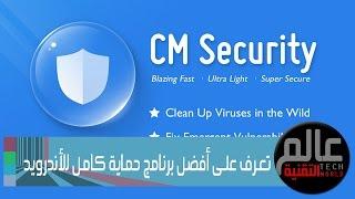 getlinkyoutube.com-تعرف على أفضل برنامج حماية و مضاد فيروسات لهواتف الأندرويد