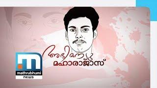 Abhimanyu Maharajas - Special Program | Mathrubhumi News width=