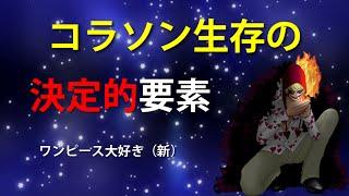 getlinkyoutube.com-コラソンの生死考察【ワンピース大好き(新)】