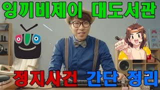 getlinkyoutube.com-대도서관+윰댕님 아프리카TV 갑질사건 초간단 정리 [DooH]